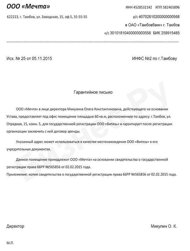 Гарантийное письмо при регистрации ООО: образец и нужно ли оно