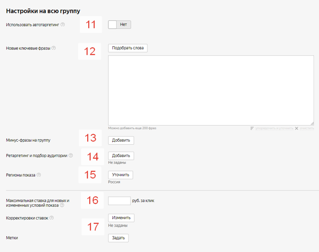 Настройка рекламной кампании в РСЯ (Яндекс Директ) пошагово