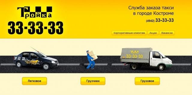 Как назвать такси: примеры, как придумать название службе такси