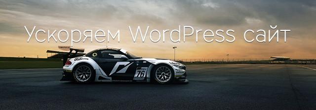 Оптимизация и настройка блога на wordpress