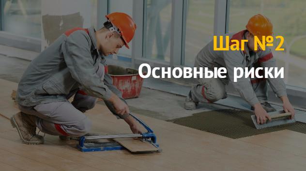 Бизнес-план фирмы по ремонту и отделке квартир
