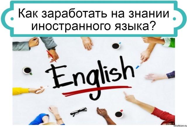 Как заработать на знаниях английского языка