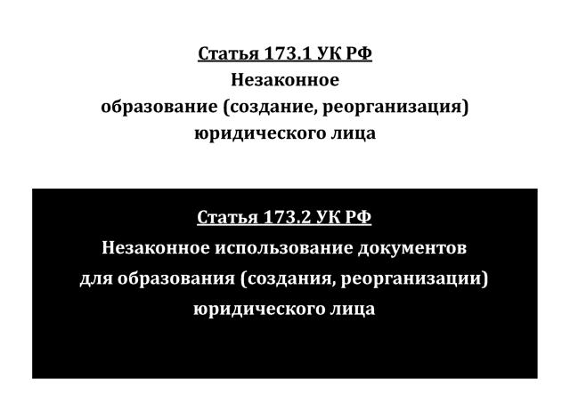 Регистрация ООО на подставное лицо - схемы и ответственность