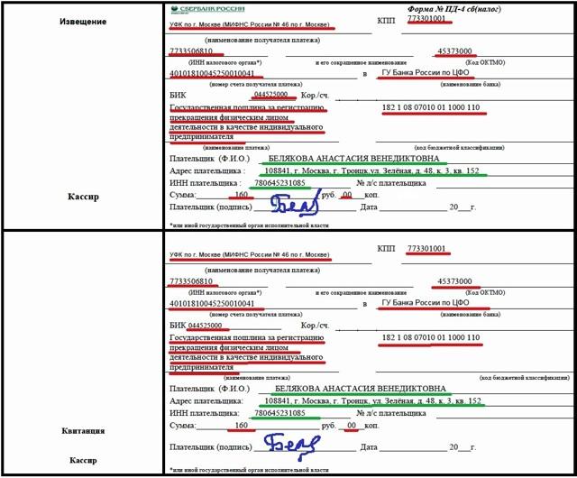 Изменение видов деятельности ИП: порядок, документы и пошлина