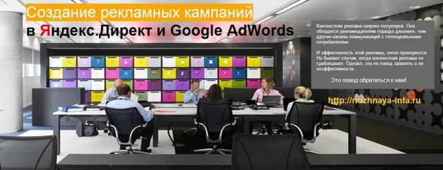 Видео уроки по Яндекс Директ - уроки по настройке контекстной рекламы