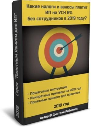 Форма № 1-ИП: Сведения о деятельности индивидуального предпринимателя за 2018 год