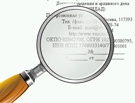 ОГРНИП и ОГРН - что это, как узнать по ИНН онлайн + расшифровка
