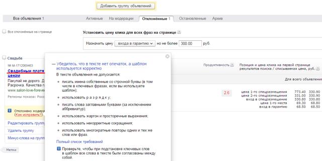 Модерация в Яндекс Директ и google adwords: как пройти, время модерации