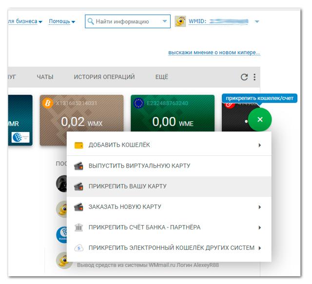 Как вывести деньги с Вебмани на банковскую карту и денежным переводом