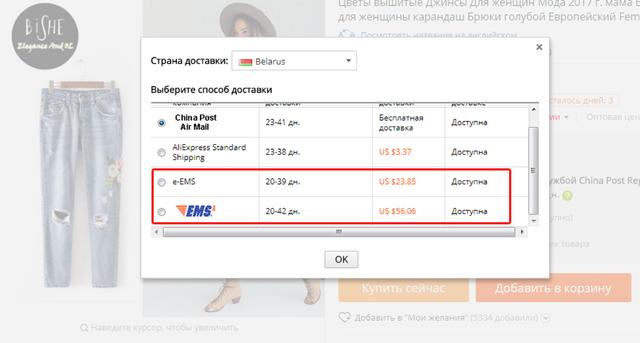 Доставка товаров с Алиэкспресс в Беларусь с лимитом в 120 Евро