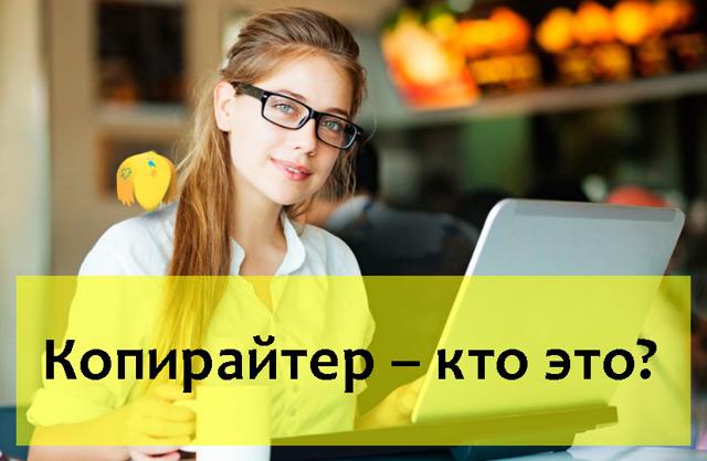 Копирайтер - кто это, как им стать, сколько можно заработать и где искать работу