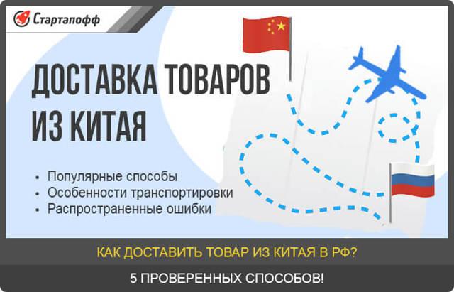 Закупать в Москве на рынке или в Китае? Какой курьерской службой доставлять?