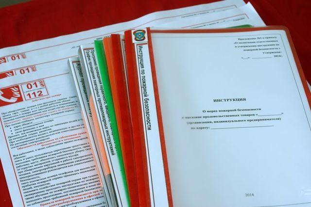Проверка противопожарной безопасности на предприятии: виды, требования, кто освобожден