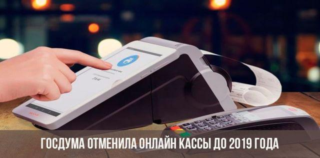 Онлайн-кассы 2018 для ИП и ООО: новый закон и кто должен перейти