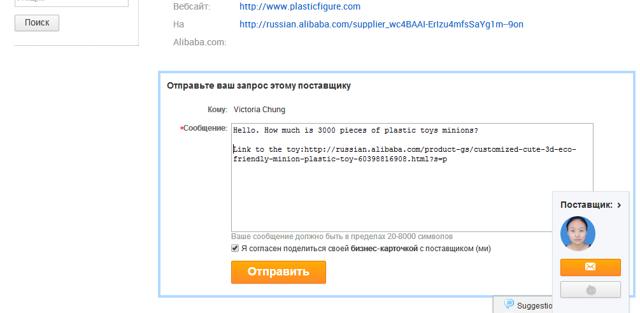 Упрощенная схема заказа на alibaba через посредника