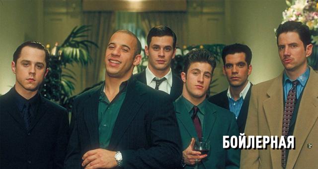 Фильмы про бизнес - ТОП-13 лучших фильмов о бизнесе