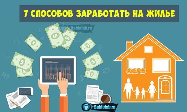 Как заработать на квартиру или накопить за год со средней зарплатой