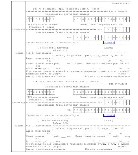 Квитанция на оплату госпошлины для ИП и ООО: скачать бланк