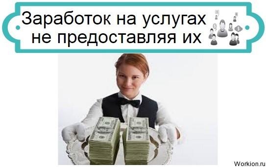 Как заработать деньги на услугах, которые не предоставляешь