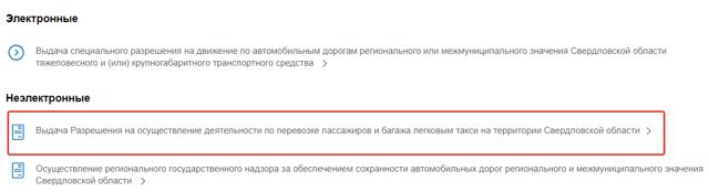 Как подключиться к Яндекс Такси + нужна ли лицензия на перевозку