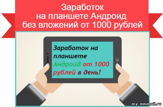 Заработок на Андроиде в интернете с выводом денег и без вложений