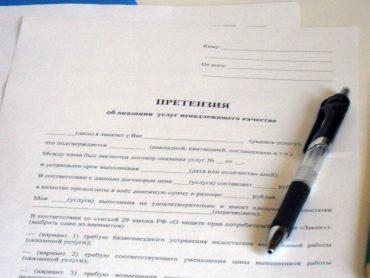 Претензия по договору поставки, подряда, оказания услуг: скачать образец бесплатно