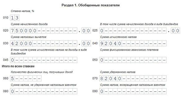 Как заполнить 6-НДФЛ в 2019 году - инструкция и образец