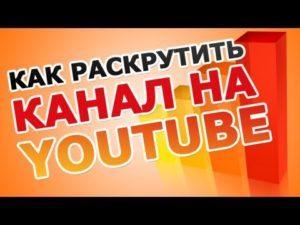 Как раскрутить канал на youtube с нуля - 10 рабочих способов