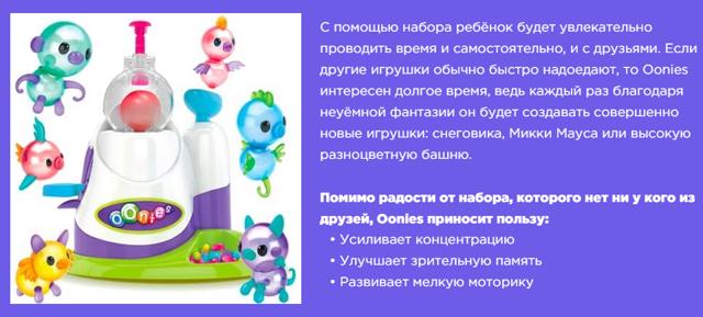 Как заработать на продаже детского конструктора oonies через интернет