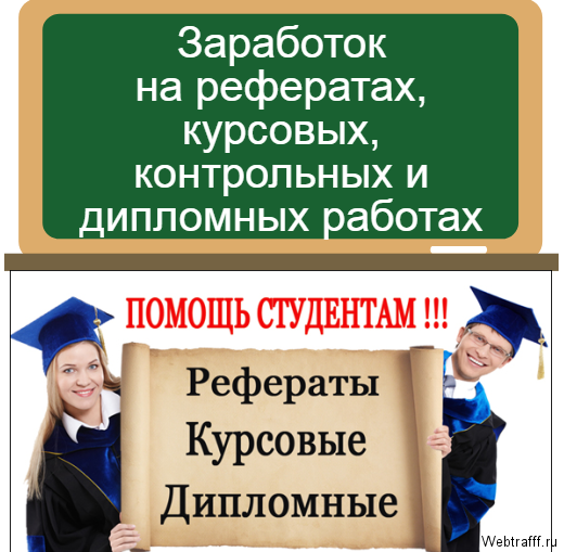 Заработок на курсовых, дипломных работах, рефератах и докладах