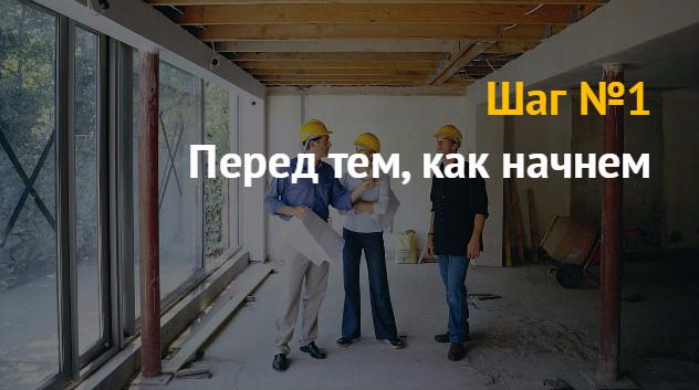 Бизнес на посредничестве по ремонту квартир, офисов и помещений