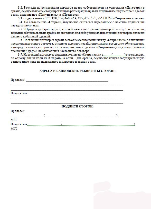 Как купить участок земли в деревне: инструкция, договор и документы