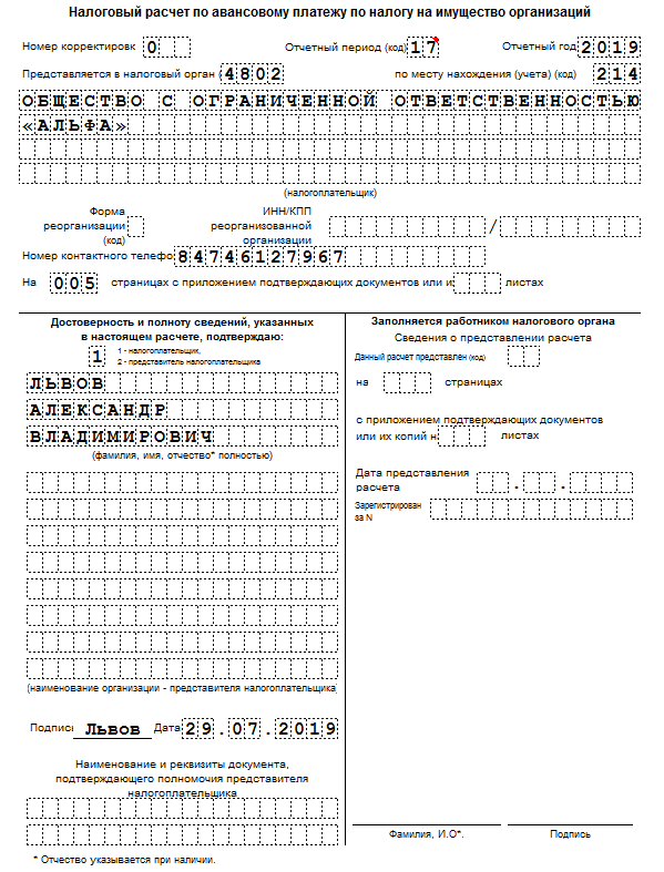 Форма расчета по авансовому платежу по налогу на имущество 2019