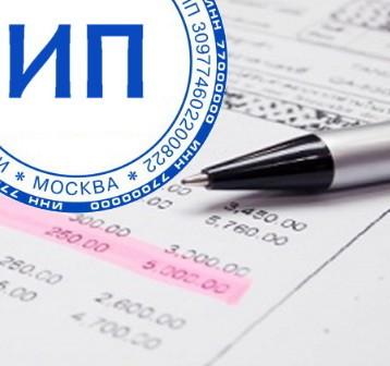 Регистрация ИП в другом городе - можно ли и как платить налоги