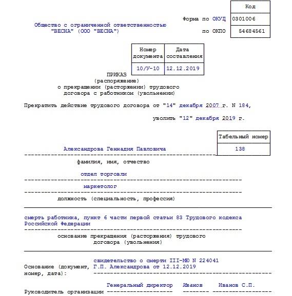 Увольнение работника в связи со смертью: порядок, выплаты, приказ
