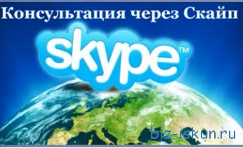 Как заработать в Скайпе - прибыльные ниши и источники клиентов