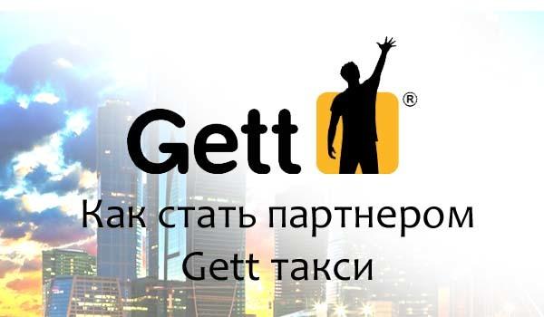 Подключение к Гет (gett) такси и условия работы для водителей