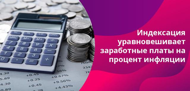 Заработная плата в 2019 году - повышение, расчет, индексация, минимальный размер