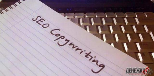 seo-копирайтинг: что это, принципы и правила, где научиться и как писать СЕО-текст